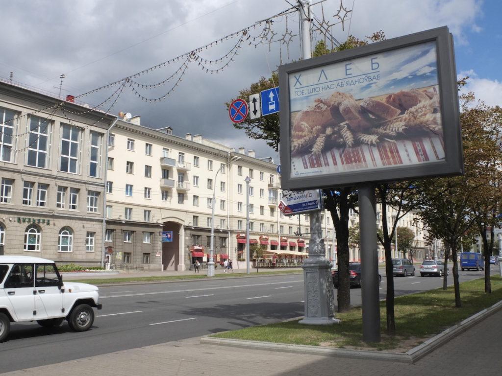 Sprachenrätsel: Handelt es sich hier um Russisch, Weißrussisch oder Ukrainisch?